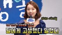 '나의 첫 사회생활' 소이현, 딸에게 수고했다 말한 이유? '유치원도 사회생활'