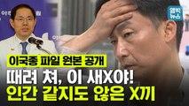 """[엠빅뉴스/원본파일 최초공개] 이국종 교수는 왜 이런 취급을 받았을까..""""한국을 떠나고 싶다"""""""