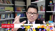 [ ข่าววันนี้ ] #ทนายเดชา จัดหนัก ธรรมนัส ประยุทธ์ เลือกเองกับมือ ช่วยทุกทาง ไม่ให้ผิด
