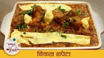 चटपटी मसालेदार चिकन लपेटा   चिकन लपेटा - Chicken Lapeta   Chicken Lapeta Recipe In Marathi   Dipali
