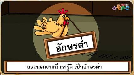 สื่อการเรียนการสอน อักษรต่ำ สระ วรรณยุกต์ และเครื่องหมายไม้ยมก ป.1 ภาษาไทย