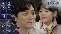 [Badlove]  ep.31 Father's Love, 나쁜사랑 20200114