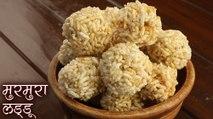 मुरमुरा लड्डू | Crispy Murmura Laddu | Makar Sankranti Special Laddu Recipe | Chef Deepu