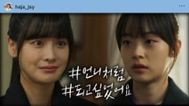 [Love With Flaws] EP.30,Shin Do-hyun to confess her true feelings, 하자있는 인간들 20200115