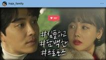 [Love With Flaws] EP.30,Proposal Hwang Woo-Sul-hye, 하자있는 인간들 20200115