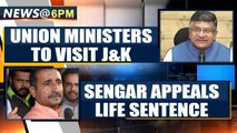 Union Ministers to visit J&K for the first time since shutdown| OneIndia News