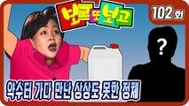[보고 또 보고] 102회 - 일일극 사상 최고의 시청률 57.3% 드라마의 전설!