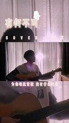 【有何不可】希望这首歌曲,能在这个寒冷的冬天,带给大家一种温暖的感觉