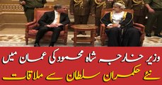 Shah Mehmood Qureshi meets Oman new ruler Sultan Haitham