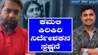 Kamali Serial controversy : 'ಕಮಲಿ' ಹಣಕಾಸಿನ ವಿವಾದದ ಬಗ್ಗೆ ಅರವಿಂದ್ ಕೌಶಿಕ್ ಸ್ಪಷ್ಟನೆ | Aravind Kaushik