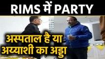 Jharkhand के RIMS में जमकर चली दारू Party, Video Viral | वनइंडिया हिंदी