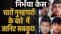 Nirbhaya case: क्यूरेटिव पिटीशन खारिज, जानिए चारों दोषियों के बारे में सबकुछ  | वनइंडिया हिंदी
