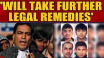 Nirbhaya Case: Convicts' lawyer AP Singh says will take further legal remedies, it is a media trial