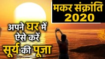 Makar Sankranti 2020 : मकर संक्रांति पर ऐसे करें सूर्य की पूजा | वनइंडिया हिंदी