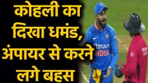 India vs Australia, 1st ODI : Virat Kohli gets into argument with Umpire at Wankhede |वनइंडिया हिंदी