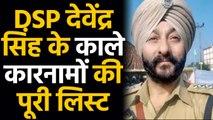 DSP Davinder Singh: Jammu Kashmir Police के रहे सबसे भ्रष्ट अधिकारी | वनइंडिया हिंदी