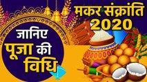Makar Sankranti 2020 : मकर संक्रांति पर जानिए पूजा की विधि और महत्त्व   वनइंडिया हिंदी