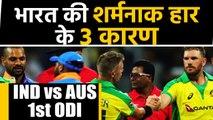 India vs Australia, 1st ODI : 3 Big reasons of Team India's defeat at Wankhede | वनइंडिया हिंदी