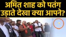 Makar Sankranti पर Ahmedabad में  Amit Shah, कार्यकर्ताओं और लोगों के साथ उड़ाई पतंग |वनइंडिया हिंदी