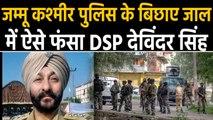 Jammu Kashmir: DSP Davinder Singh ऐसे फंसा Jammu Kashmir Police के जाल में | वनइंडिया हिंदी