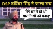 Jammu Kashmir: DSP Davinder Singh से Interrogation जारी, पूछताछ में उगला सच |वनइंडिया हिंदी
