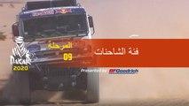 داكار 2020 - المرحلة 9 (Wadi Al-Dawasir / Haradh) - ملخص فئة الشاحنات