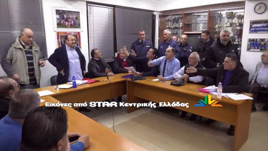 Η επεισοδιακή συνεδρίαση του Δ.Σ. της Ε.Π.Σ. Φθιώτιδας (14-1-2020)
