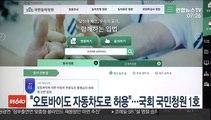 """""""오토바이도 자동차도로 허용""""…국회 국민동의청원 1호"""