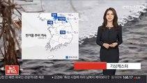 [날씨] 종일 찬바람에 '영하권'…동쪽 대기 건조