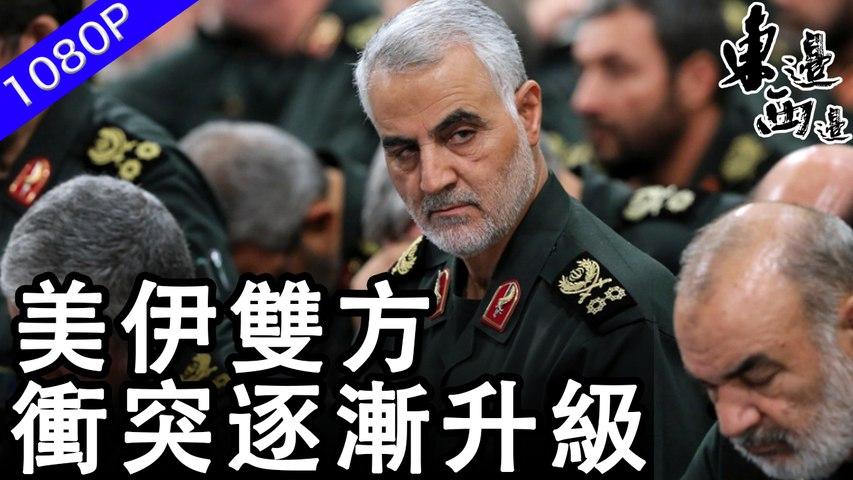 美國 & 伊朗:再進一步是深淵...自美國軍方定點清除伊朗將軍蘇萊曼尼 美伊矛盾縱然激化 中東地區形勢高度緊張 將會有怎樣的後果?| 東邊西邊