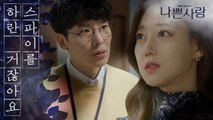 [Badlove] ep.33 It is proposed to spy, 나쁜사랑 20200115