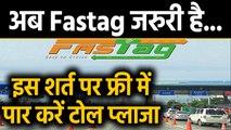 Fastag आज के बाद Toll Plaza पर हो जाएगा अनिवार्य, Condition के साथ मुफ्त में करें पार वनइंडिया हिंदी