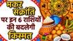 Makar Sankranti 2020 : इन 6 राशि वालों की बदलेगी किस्मत | Makar Sankranti Rashi Asar |वनइंडिया हिंदी