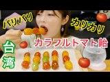 【台湾】台湾の屋台で人気のとまとタンフル。果物よりトマトを飴にした方が合うのか。【とまとタンフル】【トマト飴】【台湾屋台】