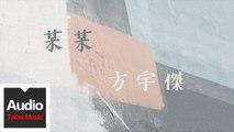方宇傑【某某】HD 高清官方歌詞版 MV