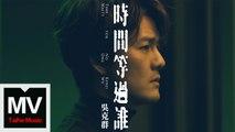 吳克群 Kenji Wu【時間等過誰】 HD 官方完整版 MV