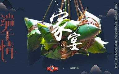 【大师的菜×多力】步履匆匆,岁月如梭,家宴的故事从潮汕老人李洁珠说起。