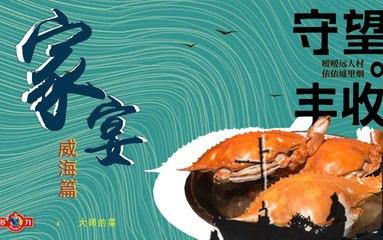 【大师的菜×多力】一只渔船,一双勤手,一位68岁老船长的故事