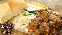 चिकन कलेजी कीमा पाव | Chicken Kaleji Keema Fry Recipe In Hindi | Street Style Kaleji Fry | Liver fry