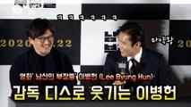 '남산의 부장들' 이병헌 (Lee Byung Hun), 우민호 감독 '마약왕' 잘 안 돼서 그런지...