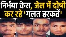 Nirbhaya Case: फांसी की सज़ा के बावजूद Tihar Jail में दोषी कर रहे ये गलत हरकतें | वनइंडिया हिंदी