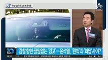 """""""헌법정신"""" 또 강조한 윤석열"""