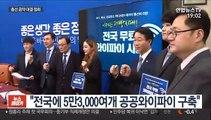 """""""무료와이파이"""" vs """"경제대전환""""…여야 공약 대결"""
