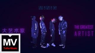 MiniG 迷你機【大藝術家(The Greatest Artist)】HD 高清官方完整版 MV