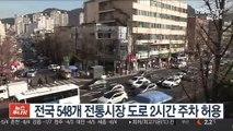 전국 548개 전통시장 도로 2시간 주차 허용