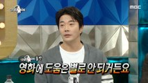 [HOT] Kwon Sang-woo, a confident actor, 라디오스타 20200115
