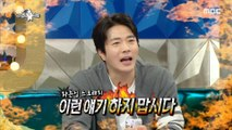 [HOT] mispronounced actors, 라디오스타 20200115