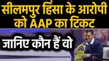 Delhi Election 2020: Seelampur हिंसा का आरोपी को Aam Aadmi Party ने दिया Ticket |वनइंडिया हिंदी