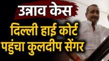 Unnao case: उम्रकैद के फैसले के खिलाफ Kuldeep Sengar पहुंचा Delhi High Court |वनइंडिया हिंदी