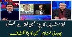 Nawaz Sharif slams Hussain Nawaz, reveals Chaudhry Ghulam Hussain